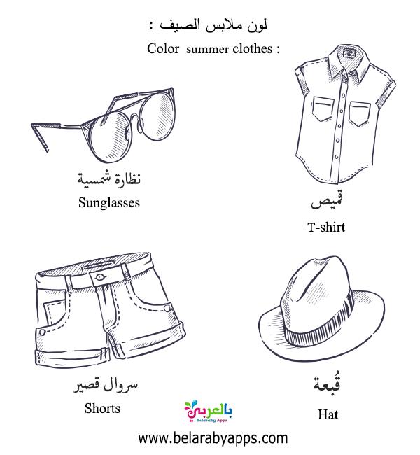 ملابس الصيف للاطفال بالصور للتلوين