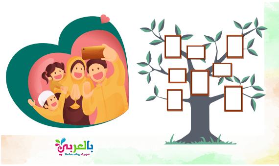 نماذج شجرة العائلة للاطفال بالصور