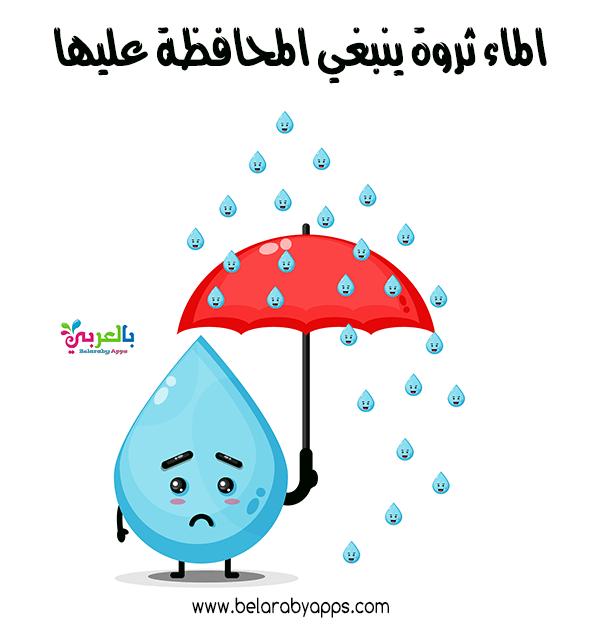 لافتة عن المحافظة على الماء وعدم الاسراف