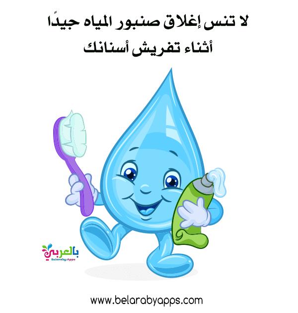 عبارات عن ترشيد استهلاك الماء للأطفال بالصور