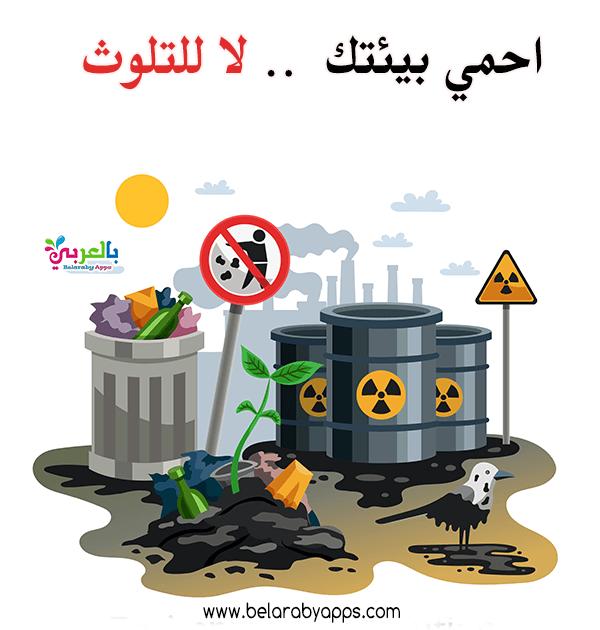 رسومات عن تلوث البيئة البحرية تلوث الماء للاطفال بالعربي نتعلم