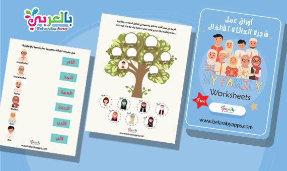 أوراق عمل شجرة العائلة للأطفال