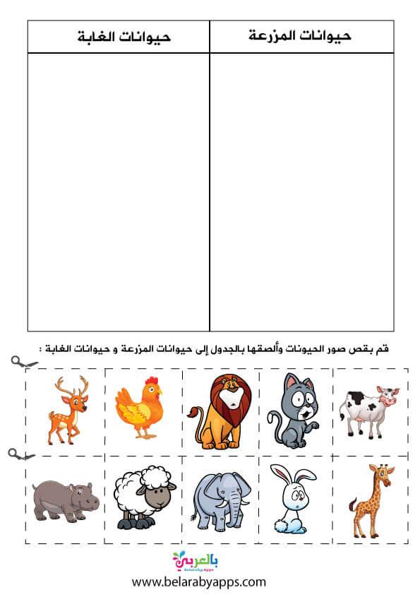 انشطة وحدة الحيوانات لرياض الاطفال