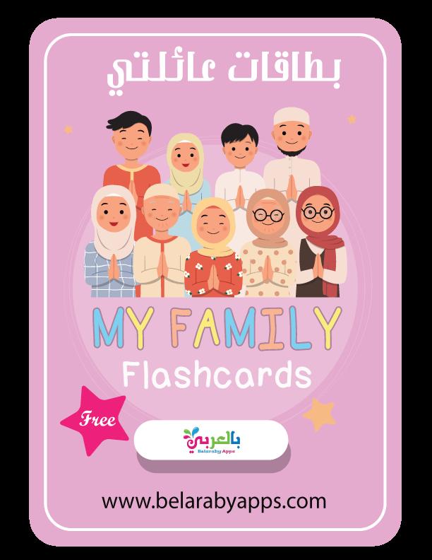 بطاقات تعليم الأطفال أفراد العائلة .. عائلتي .. أسرتي