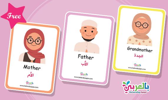 بطاقات تعليم الأطفال أفراد العائلة