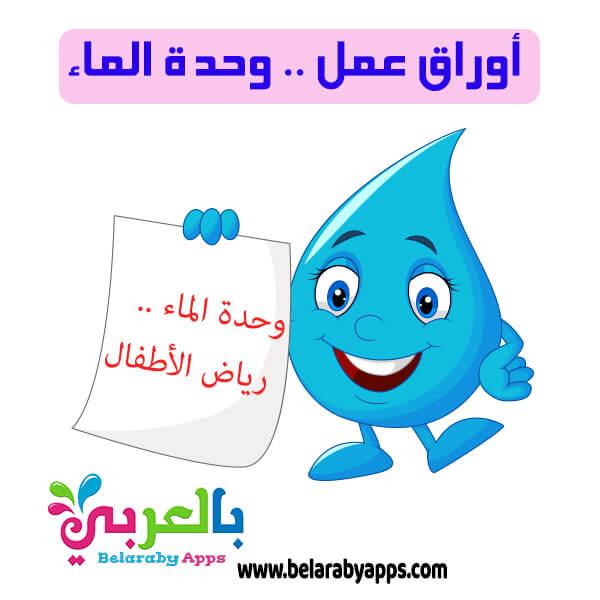 اوراق عمل عن وحدة الماء رياض اطفال