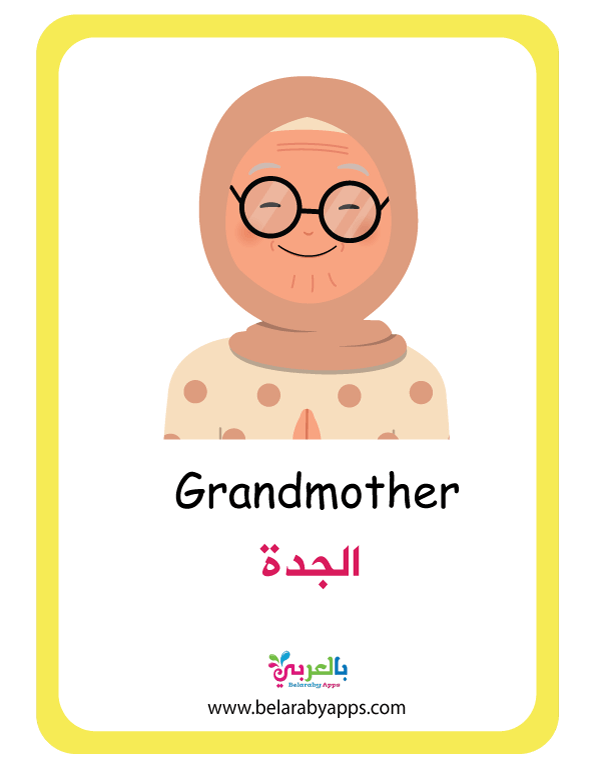 بطاقات اسماء أفراد العائلة .. الجدة