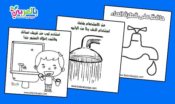 رسومات تلوين عن ترشيد استهلاك الماء