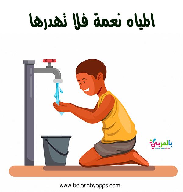 عبارات ارشادية عن توفير المياة - رسومات ترشيد استهلاك المياه للأطفال