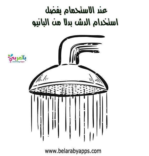 رسومات المحافطة على الماء للتلوين
