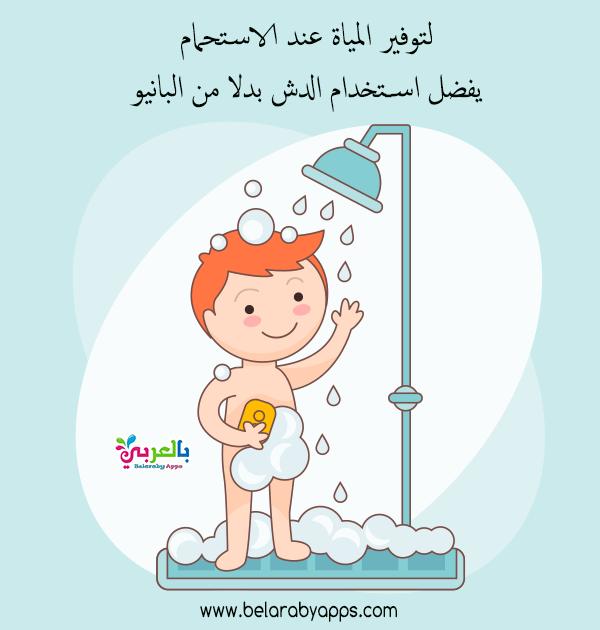 رسومات عن ترشيد استهلاك المياه