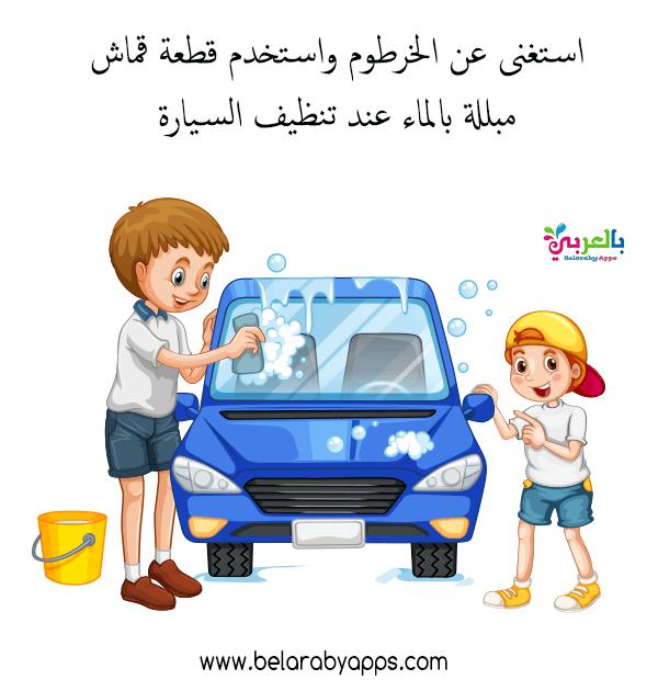 رسومات عن ترشيد استهلاك الماء للاطفال