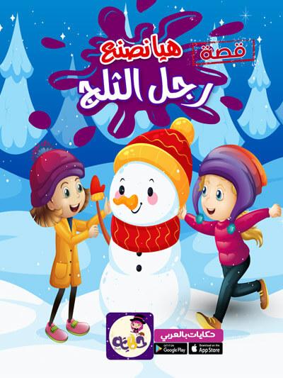 رجل الثلج قصة جميلة مصورة للاطفال