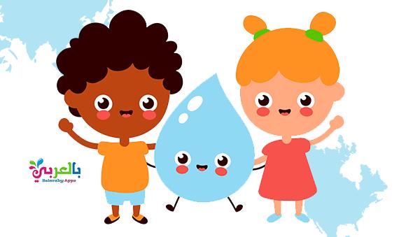 افكار عن ترشيد الماء للاطفال