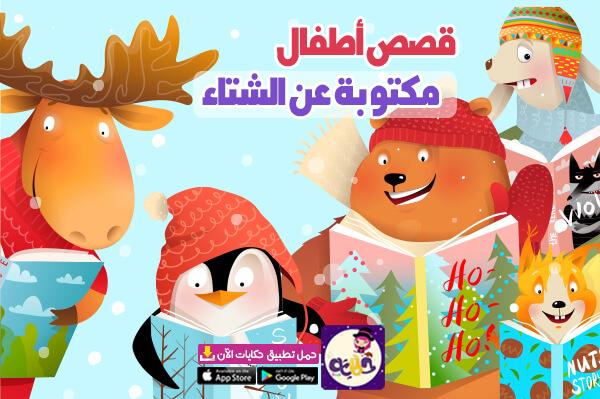 قصص اطفال مكتوبة عن فصل الشتاء هادفة مسلية 2021 بالعربي نتعلم