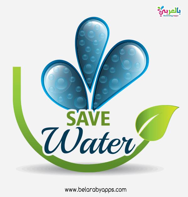 جمل عن ترشيد استهلاك الماء بالانجليزي .. Save water quotes