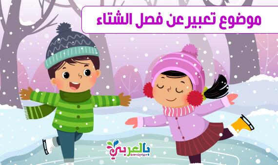 موضوع تعبير عن فصل الشتاء للاطفال