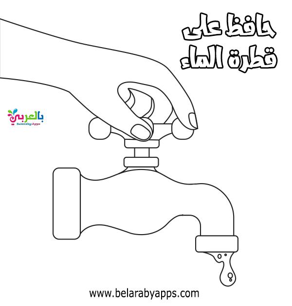 رسومات تلوين عن ترشيد استهلاك الماء الماء سر الحياة بالعربي نتعلم