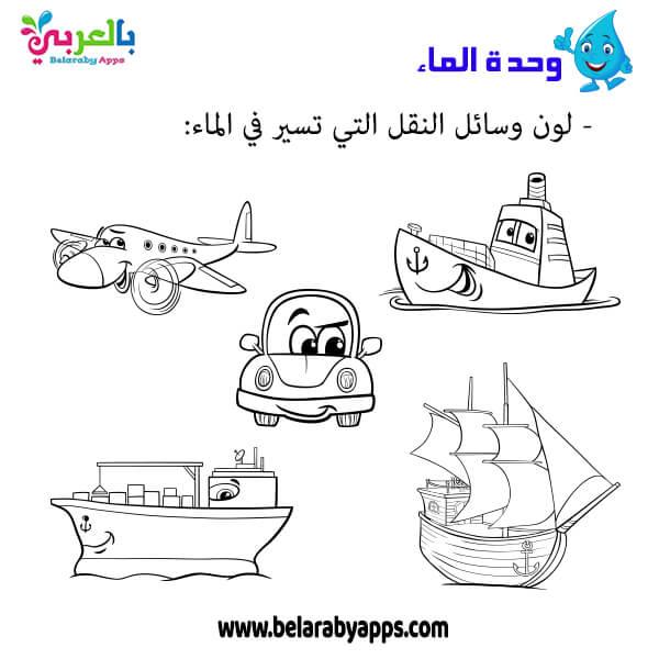 ورقة عمل عن وسائل النقل في الماء رياض الاطفال