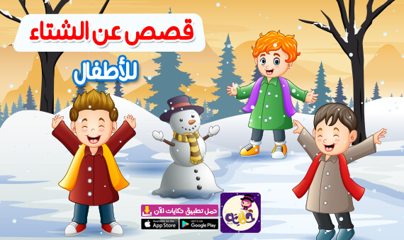 قصص عن الشتاء للاطفال