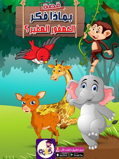 قصص حيوانات عن التعاون