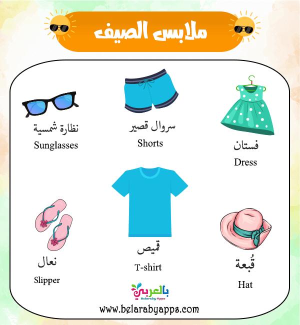 ملابس الصيف بالصور للاطفال
