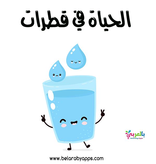 لافتة للحفاظ على الماء للاطفال