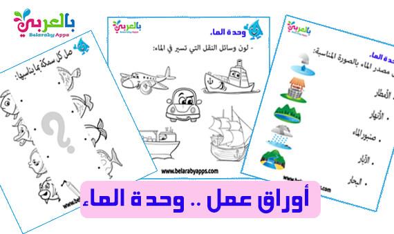 اوراق عمل عن وحدة الماء رياض اطفال PDF .. تمارين إدراكية