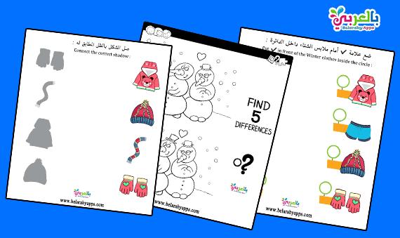 أوراق عمل فصل الشتاء للأطفال 2021 جاهزة للطباعة