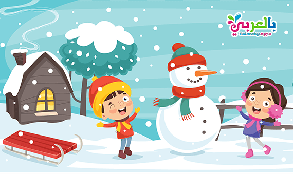 رسومات اطفال ملونة عن فصل الشتاء