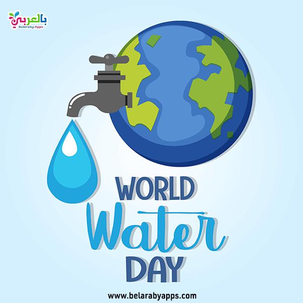 رسومات عن اليوم العالمي للماء
