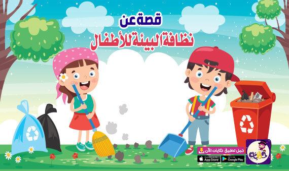 قصة عن نظافة البيئة للاطفال