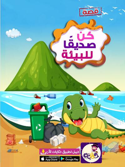 قصة عن المحافظة على البيئة للاطفال