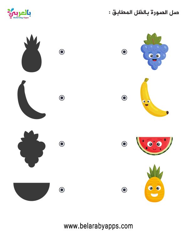 لعبة تعليمية عن الغذاء للاطفال