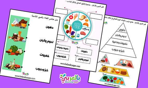 انشطة وتمارين ادراكية وحدة الغذاء .. العاب تعليمية للاطفال
