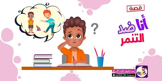 قصص تربوية عن التنمر المدرسي