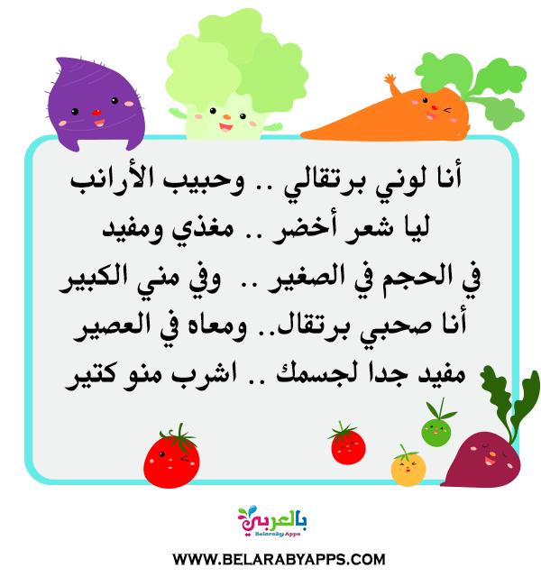 فوازير عن الخضروات للأطفال بالصور