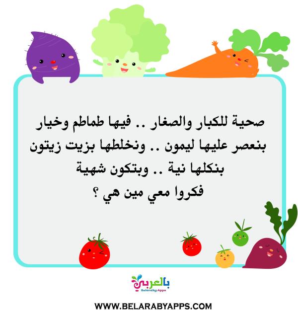 أسئلة عن الخضروات والفواكه للاطفال بالصور