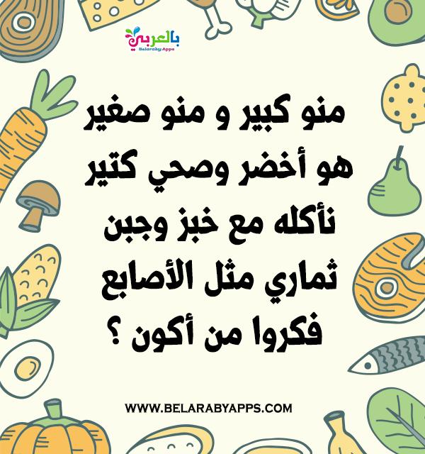 الغاز مسلية عن الفواكه والخضروات بالصور للاطفال بالعربي نتعلم