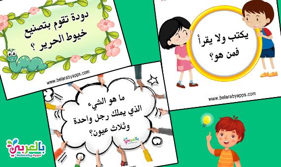 مسابقة اطفال سؤال وجواب بالصور
