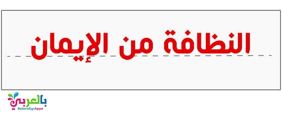 شكل اللافتة في اللغة العربية - طريقة كتابة اللافتة في التعبير