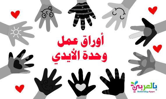 أوراق عمل وحدة الأيدي رياض اطفال .. انشطة رياض الأطفال