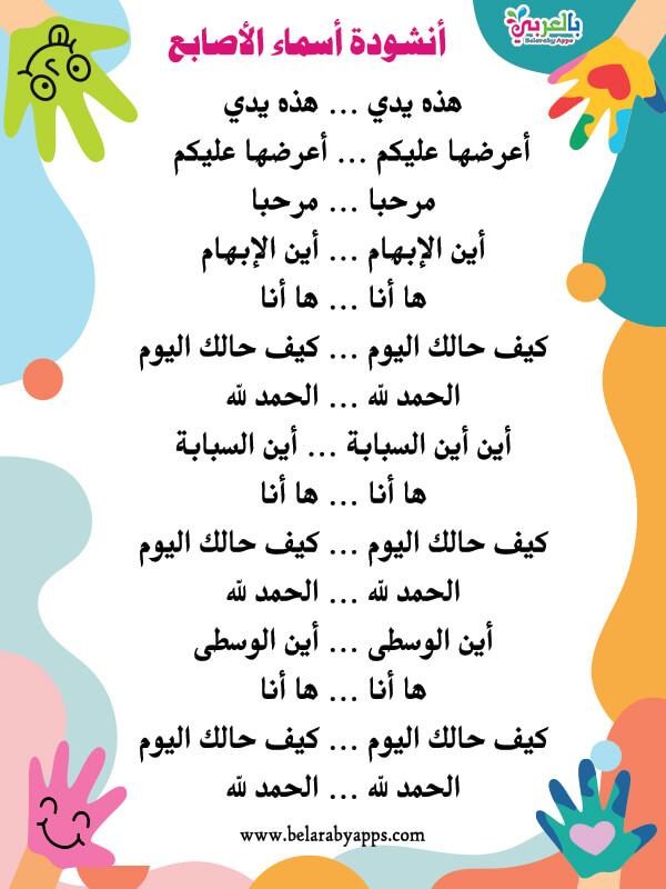 اناشيد وحدة الأيدي مكتوبة رياض اطفال أناشيد اطفال بالعربي نتعلم