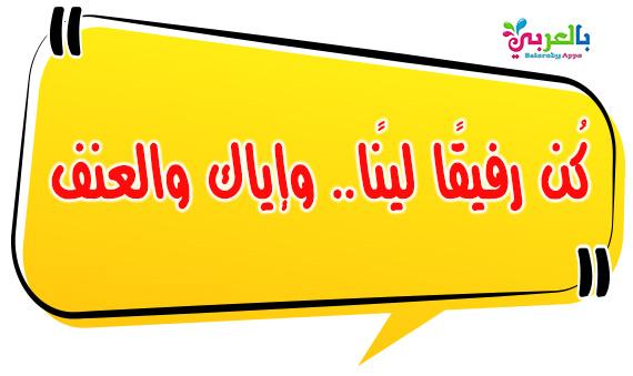 لافتة إرشادية عن التنمر والعنف المدرسي