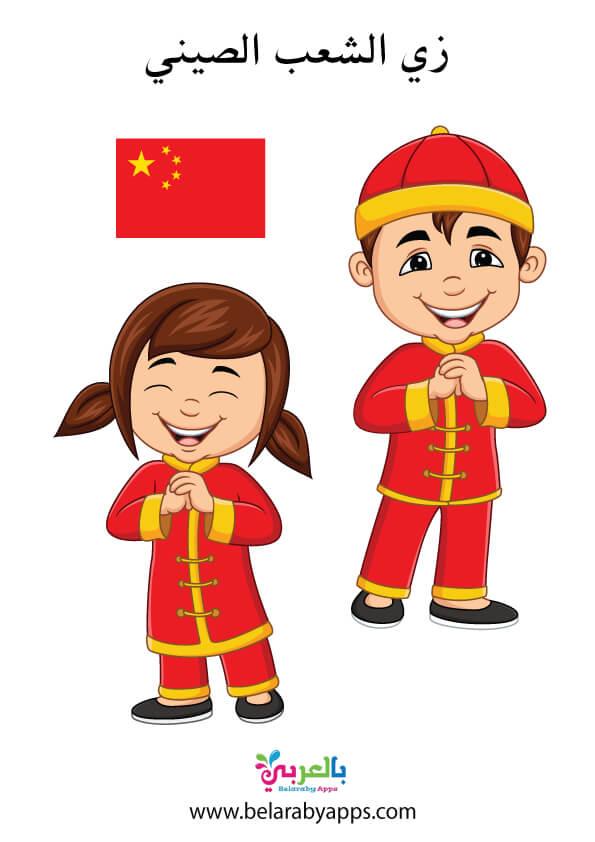 صور الزي الصيني لرياض الأطفال .. وحدة الملبس
