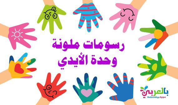 صور ورسومات ملونة وحدة الأيدي .. رياض أطفال عن بعد