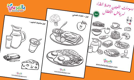 صور ورسومات تلوين وحدة الغذاء .. الغذاء الصحي والغير صحي