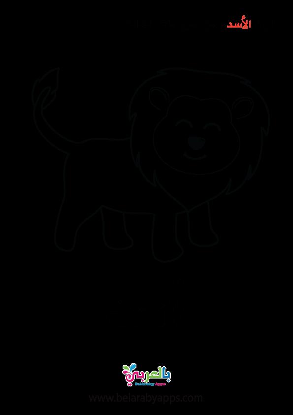 رسومات حيوانات مفترسة للتلوين .. وحدة حيواناتي المفضلة