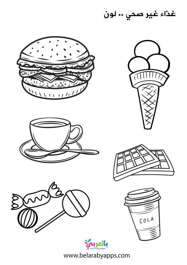 صور الغذاء الغير صحي لرياض الأطفال للتلوين