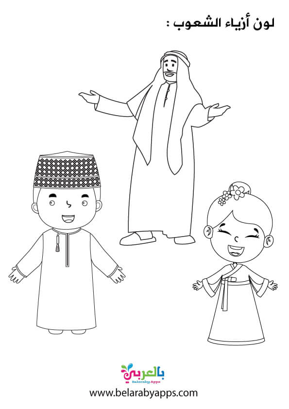 ورقة عمل تلوين ازياء الشعوب .. وحدة الملبس رياض اطفال